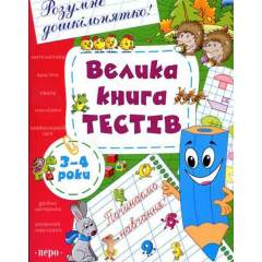 Велика книга тестів. 3-4 роки