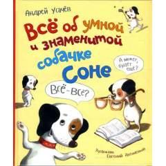 Все об умной и знаменитой собачке Соне