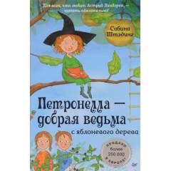 Петронелла - добрая ведьма с яблоневого дерева (Книга 1)