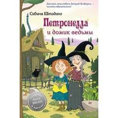 Петронелла и домик ведьмы (Книга 6)