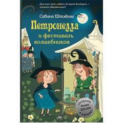 Петронелла и фестиваль волшебников (Книга 7)