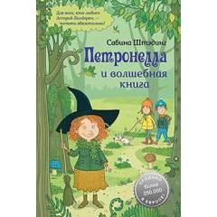 Петронелла - добрая ведьма с яблоневого дерева (Книга 5)