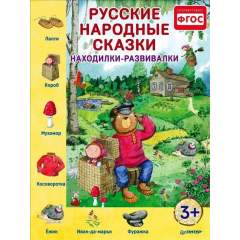 Русские народные сказки. Находилки-развивалки