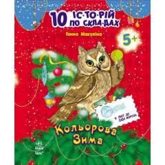 10 історій по складах: Кольорова зима + Лист до Діда Мороза