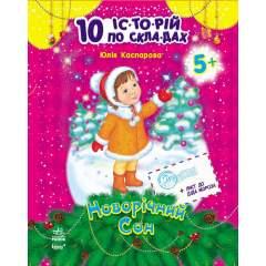 10 історій по складах: Новорічний сон + Лист до Діда Мороза