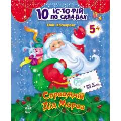 10 історій по складах: Справжній Дід Мороз + Лист до Діда Мороза