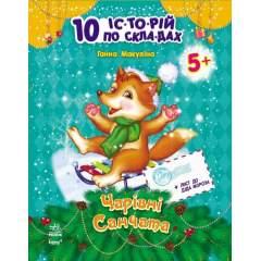 10 історій по складах: Чарівні санчата + Лист до Діда Мороза