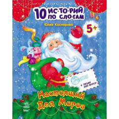 10 историй по слогам: Настоящий Дед Мороз+ письмо Деду Морозу