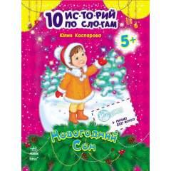 10 историй по слогам: Новогодний сон+ письмо Деду Морозу