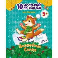 10 историй по слогам: Волшебные санки + письмо Деду Морозу