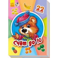 22 картинки: Счёт до 10 (рус)