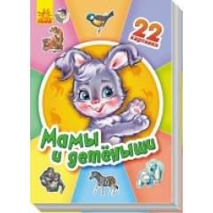 22 картинки: Мамы и детёныши (рус)