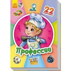 22 картинки: Профессии (рус)