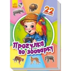 22 картинки: Прогулка по зоопарку (рус)