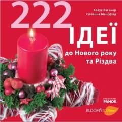 222 ідеї до Нового року та Різдва