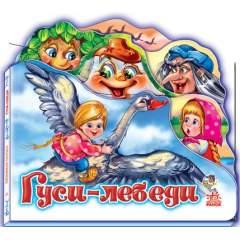 Любимая сказка (мини): Гуси-лебеди (рус)