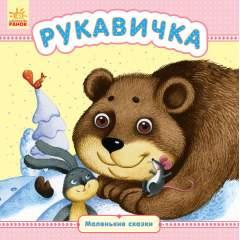 Маленькие сказки: Рукавичка (рус)
