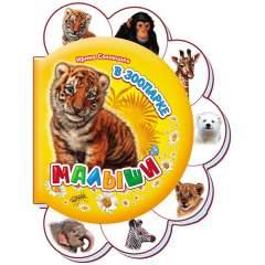 Малыши: В зоопарке