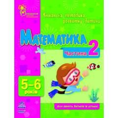 Математика 5-6 Частина 2 (укр)