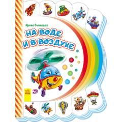 Моя первая книжка: На воде и в воздухе