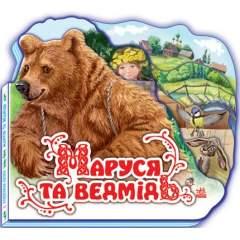Улюблена казка (міні): Маруся та ведмідь (укр)