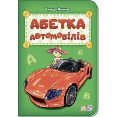 Абетка автомобілів