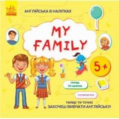 Англійська в наліпках: My family