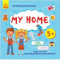 Англійська в наліпках : My home