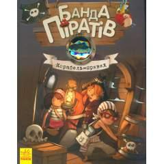 Банда Піратів. Корабель-привид. Книга 1