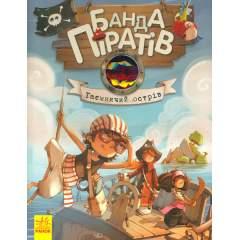 Банда піратів. Таємничий острів. Книга 2