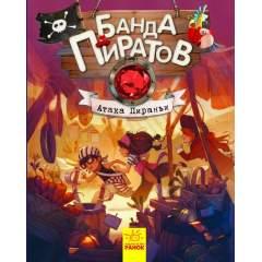 Банда Пиратов. Атака пираньи. Книга 5