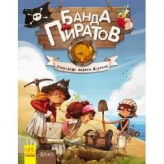 Банда Пиратов. Сокровища пирата Моргана. Книга 4