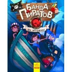 Банда Пиратов. На абордаж! Книга 7