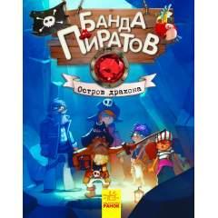 Банда Пиратов. Остров Дракона. Книга 6