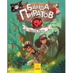 Банда Пиратов. Принц Гула. Книга 8