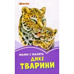 Бузкові книжки: Мами і малята. Дикі тварини. 22 картинки