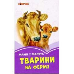 Бузкові книжки: Мами і малята. Тварини на фермі. 22 картинки