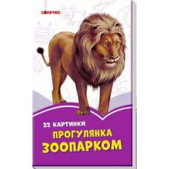 Бузкові книжки: Прогулянка зоопарком. 22 картинки
