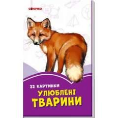 Бузкові книжки: Улюблені тварини. 22 картинки