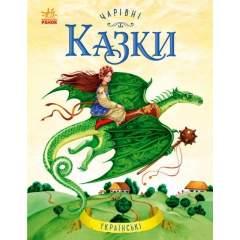 Чарівні казки: Українські казки