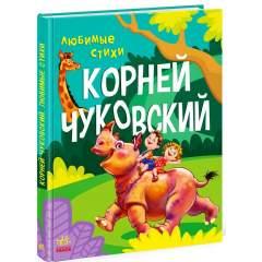 Чуковский Корней. Любимые стихи