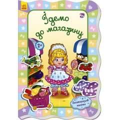 Для маленьких дівчаток: Ідемо до магазину