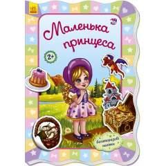 Для маленьких дівчаток: Маленька принцеса