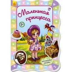 Для маленьких девочек: Маленькая принцесса