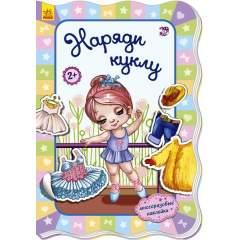 Для маленьких девочек: Наряди куклу