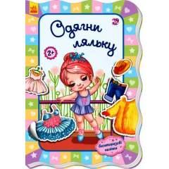 Для маленьких дівчаток: Одягни ляльку