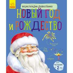 Энциклопедия дошкольника: Новый год и Рождество