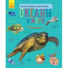 Энциклопедия дошкольника: Океаны и моря