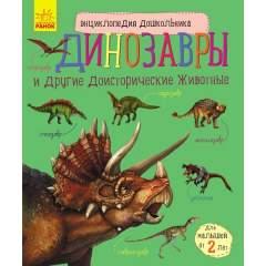 Энциклопедия дошкольника: Динозавры и другие доисторические животные
