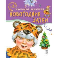 Энциклопедия дошкольника: Новогодние затеи